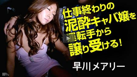 カビリアンコムで早川メアリーがピン立ち乳首をローターで弄ると体をくねらせ感じ始める